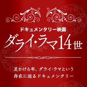 映画[ダライ・ラマ14世]公式サイト