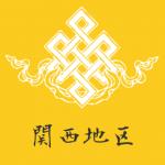 関西地区 幹事会開催