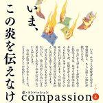 『悲・コンパッション vol.4 特集:チベットの炎』が刊行