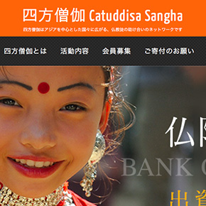 catuddisa_sangha