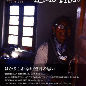 写真集『リトル・チベット』