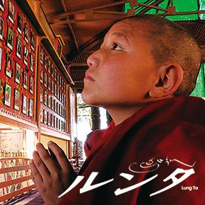 非暴力の闘いに込められたチベット人の心を描く衝撃のドキュメンタリー