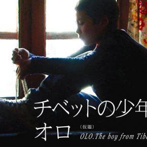 『チベットの少年 オロ』上映会 in 上田映劇