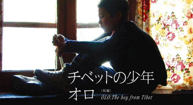 チベットの少年 オロ