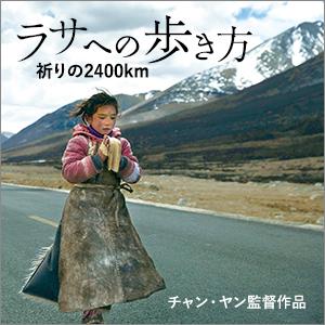 映画[ラサへの歩き方]公式サイト