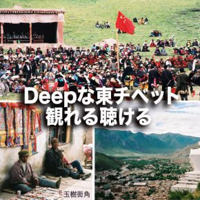 Deepな東チベット 観れる聴ける