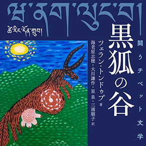 書評『闘うチベット文学 黒狐の谷』