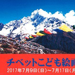 「チベットこども絵画展」のご案内
