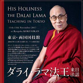 ダライ・ラマ法王「東京来日法話」開催のお知らせ