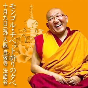 モンゴル・チベット祈りの夕べ/アジャ・リンポチェ法話会
