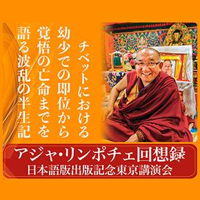 『アジャ・リンポチェ回想録』出版記念講演と緑ターラー瞑想リトリート