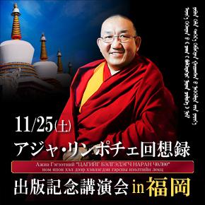『アジャ・リンポチェ回想録』出版記念講演会/福岡