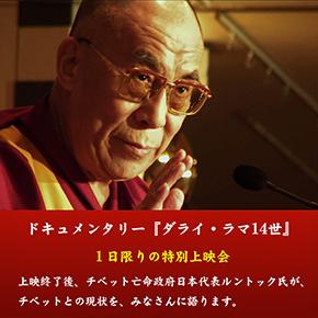 ドキュメンタリー映画『ダライ・ラマ14世』上映のお知らせ