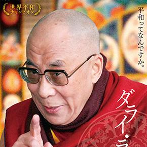 ドキュメンタリー映画『ダライ・ラマ14世』上映とルントック氏講演会のご案内
