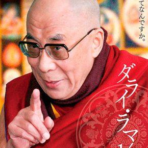 スーパーサンガ関西支部主催「チベットを知り、祈ろう@大阪」映画「ダライ・ラマ14世」上映会