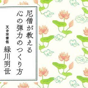 緑川明世さん出版記念トークイベント開催