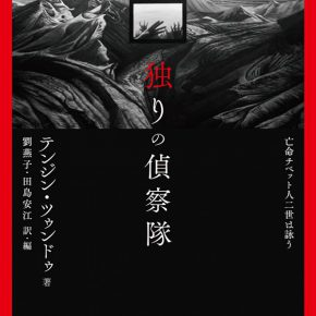 『詩文集 独りの偵察隊 亡命チベット人二世は詠う』のご紹介