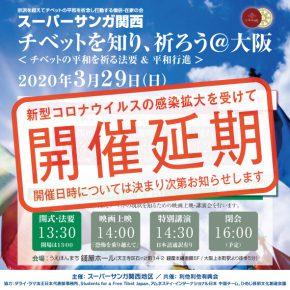 [開催延期]チベットを知り、祈ろう@大阪<チベットの平和を祈る法要 & 平和行進>