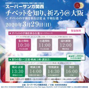[3/29]チベットを知り、祈ろう@大阪<チベットの平和を祈る法要 & 平和行進>
