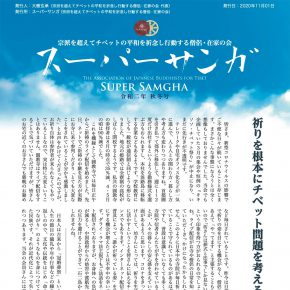 〔会報コラム〕祈りを根本にチベット問題を考える