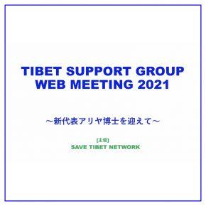 チベットWEBミーティング