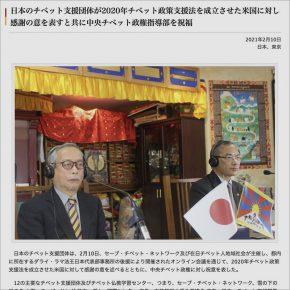 チベットWEBミーティング(その後)