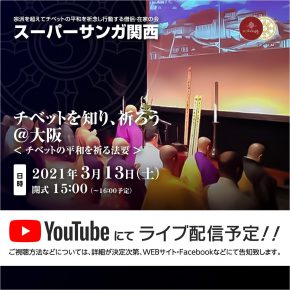 〔オンライン開催〕チベットを知り、祈ろう@大阪