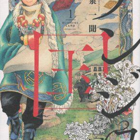読書日和、チベ日和『テンジュの国』