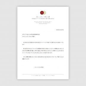 新主席大臣への祝辞